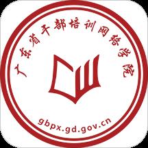 2020广东省干部培训网络学院Appv3.1.1安卓客户端