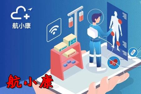 航小康健康管理云平�_app
