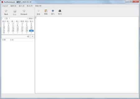 Linux桌面日记本官方电脑版