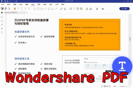Wondershare PDFelement Professional编辑器