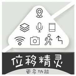 位移精灵微信刷步数appv1.51安卓10