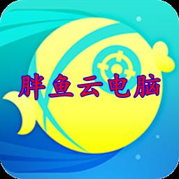 胖鱼云电脑beta测试版Appv4.2.9最新