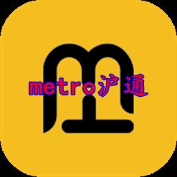 metro沪通上海地铁服务Appv1.0.0官方最新版