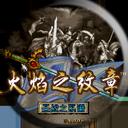 火焰纹章圣战系谱汉化版v1.1 安卓手机版