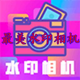 最美水印相机可改时间Appv3.1.9最新破解版