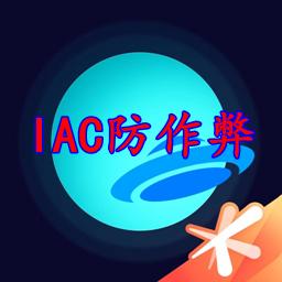 腾讯IAC电竞防作弊系统App