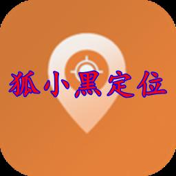 狐小黑213定位vip破解版Appv1.0永久免费版