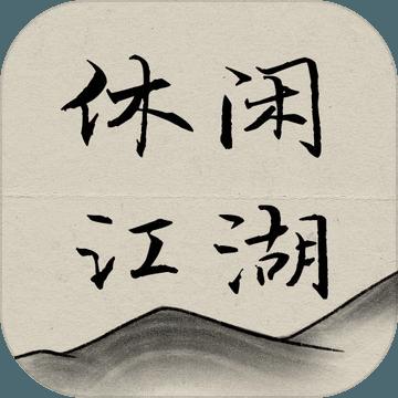休闲江湖无广告纯净版v1.0安卓最新