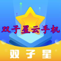 �p子星云手�C激活�a破解版Appv1.5.