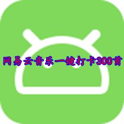 网易云音乐一键打卡300首Appv1.2最新破解版