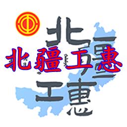 北疆工惠内蒙古总工会Appv1.0.0官网客户端