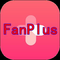 FanPlus投票最新版本Appv1.1.30安卓防闪退版