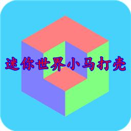 迷你世界小马打壳免root破解版Appv1.9.0安卓最新版
