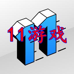 11游戏盒子最新破解版Appv3.1.0