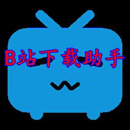 B站视频下载助手去水印AppV1.0.3