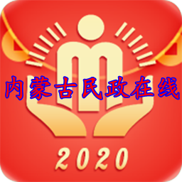 内蒙古民政在线生存认证Appv1.0.13