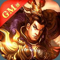 蜀将战记GM无限元宝bt版v1.0.0