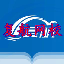 复航网校江苏专转本Appv5.99792