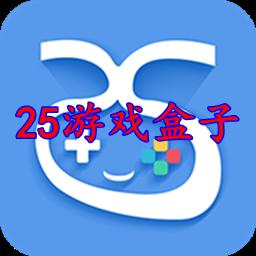 25手机破解游戏盒子Appv2.2.1.5