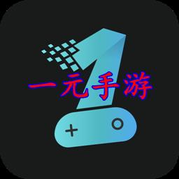 一元手游公益服Appv1.1.2