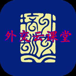 中��外交培��W院�W�j培�Appv1.0.