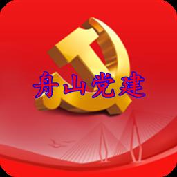 舟山党建学习考试Appv1.4.8
