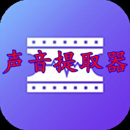 视频声音提取无损音频Appv 1.7