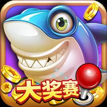一起玩捕鱼正版边锋最新版v2.8.7