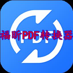 福昕pdf�D�Q器破解版Appv2.0永久免�M版