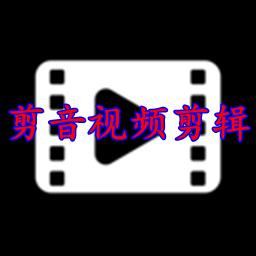 剪音视频编辑最新破解版Appv9.0会员解锁版
