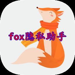 fox隐私助手激活码破解版Appv5.1.8安卓最新版