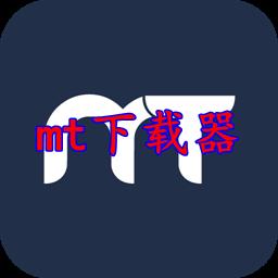 MT磁力下载器不限速版Appv1.0.0永久破解版