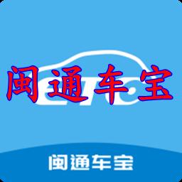 闽通车宝etc充值缴费Appv1.1.0安卓客户端