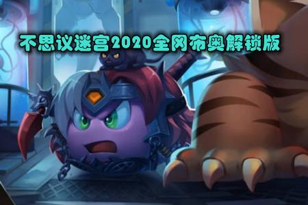 不思议迷宫2020全冈布奥解锁版