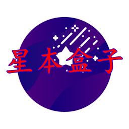 星本盒子App安卓版v4.0.7