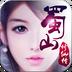蜀山修仙传vip破解版v1.0.48