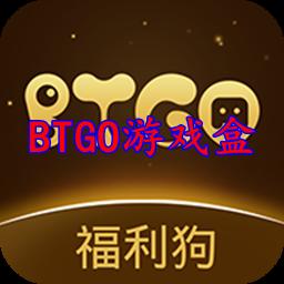 BTGO福利游戏盒子折扣版App