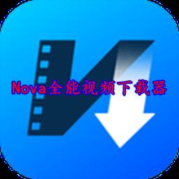 Nova全能视频下载器无广告Appv1.03