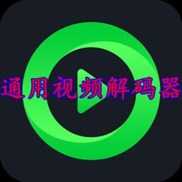 通用视频解码器最新破解版App