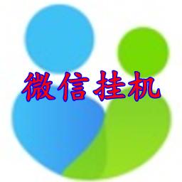 微信挂机一小时7元官方活动App