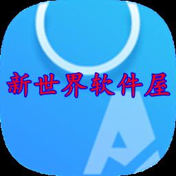 新世界软件屋破解版Appv1.0