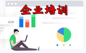 企业培训预览图