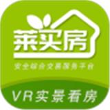 莱买房网app官方正版v1.0