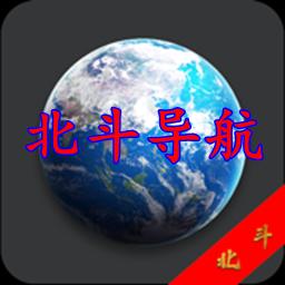 北斗导航手机最新版App