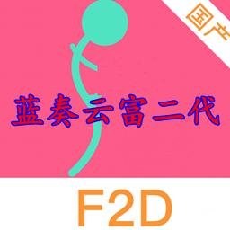 蓝奏云富二代App最新版v 1.0.0