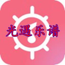 光遇乐谱自动播放免付费版App