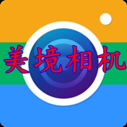 美境相机拍照识物App