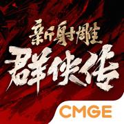 新射雕群侠传之铁血丹心破解版v1.0.0