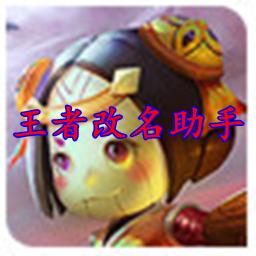王者改名助手显示两行appv1.0.0