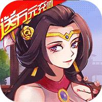 姬战三国送10000充值版v1.0.0
